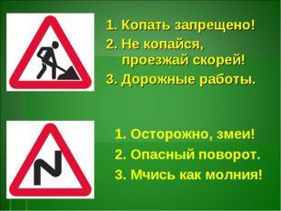 1. Копать запрещено! 2. Не копайся, проезжай скорей! 3. Дорожные работы. Осто
