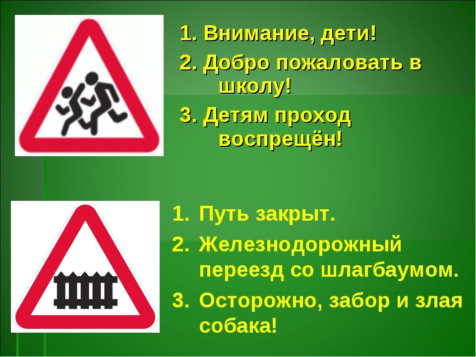 1. Внимание, дети! 2. Добро пожаловать в школу! 3. Детям проход воспрещён! Пу...