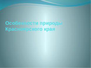 Особенности природы Красноярского края