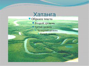 Хатанга На север края крупные реки — Хатанга, Пясина и Таймыра.
