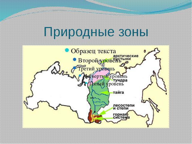 Природные зоны Край пересекает несколько природных зон: арктическая, тундра,...