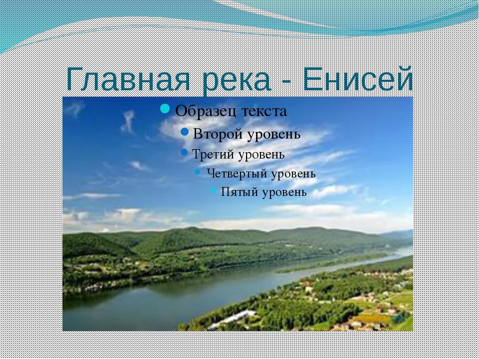 Главная река - Енисей Реки края принадлежат бассейну Северного Ледовитого оке...