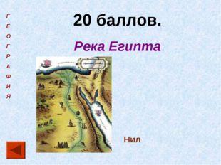 Г Е О Г Р А Ф И Я 20 баллов. Река Египта Нил