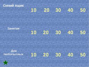 Синий ящик  10 20 30 40 50 Занятия  10 20 30 40 50 Для любопытных