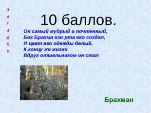 10 баллов. Он самый мудрый и почтенный, Бог Брахма изо рта его создал, И цве