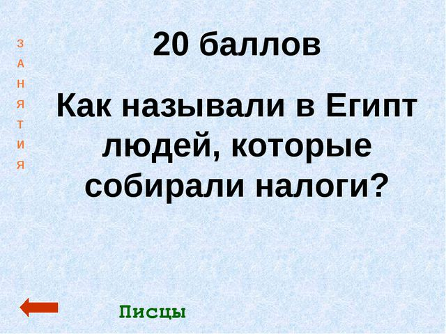 20 баллов Как называли в Египт людей, которые собирали налоги? Писцы З А Н Я...