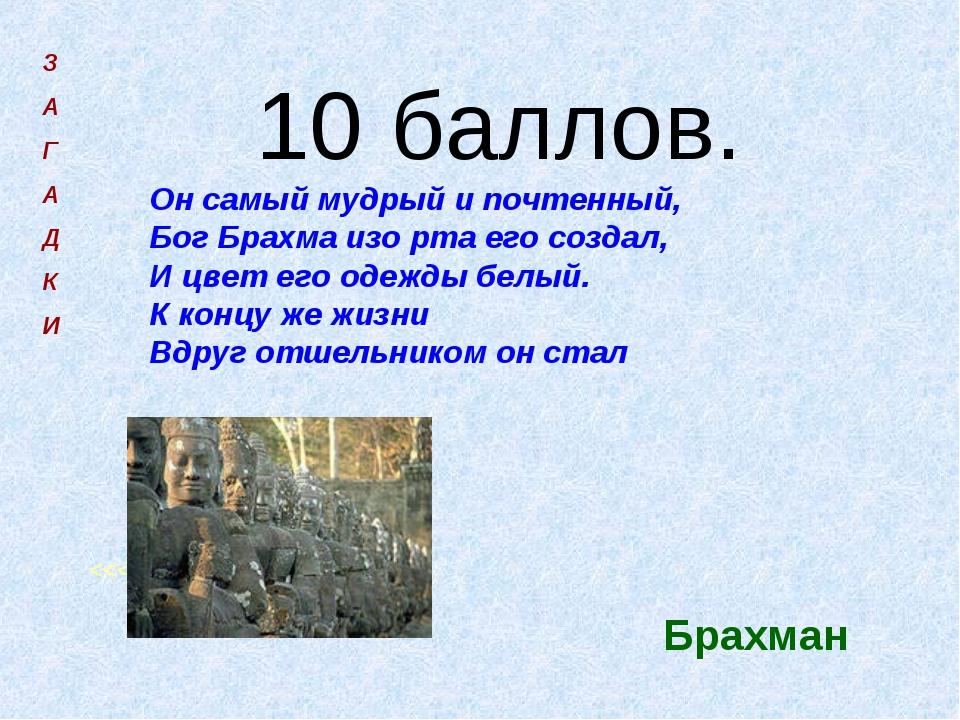 10 баллов. Он самый мудрый и почтенный, Бог Брахма изо рта его создал, И цве...