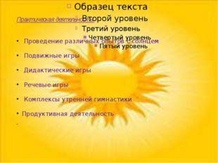 Практическая деятельность: Проведение различных опытов с солнцем Подвижные и