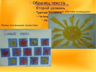 Продуктивная деятельность Лепка «Солнышко лучистое» Аппликация «Летнее солны
