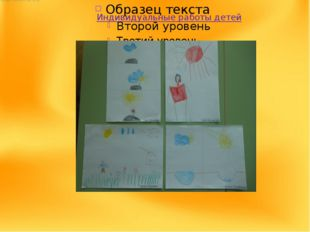 Индивидуальные работы детей