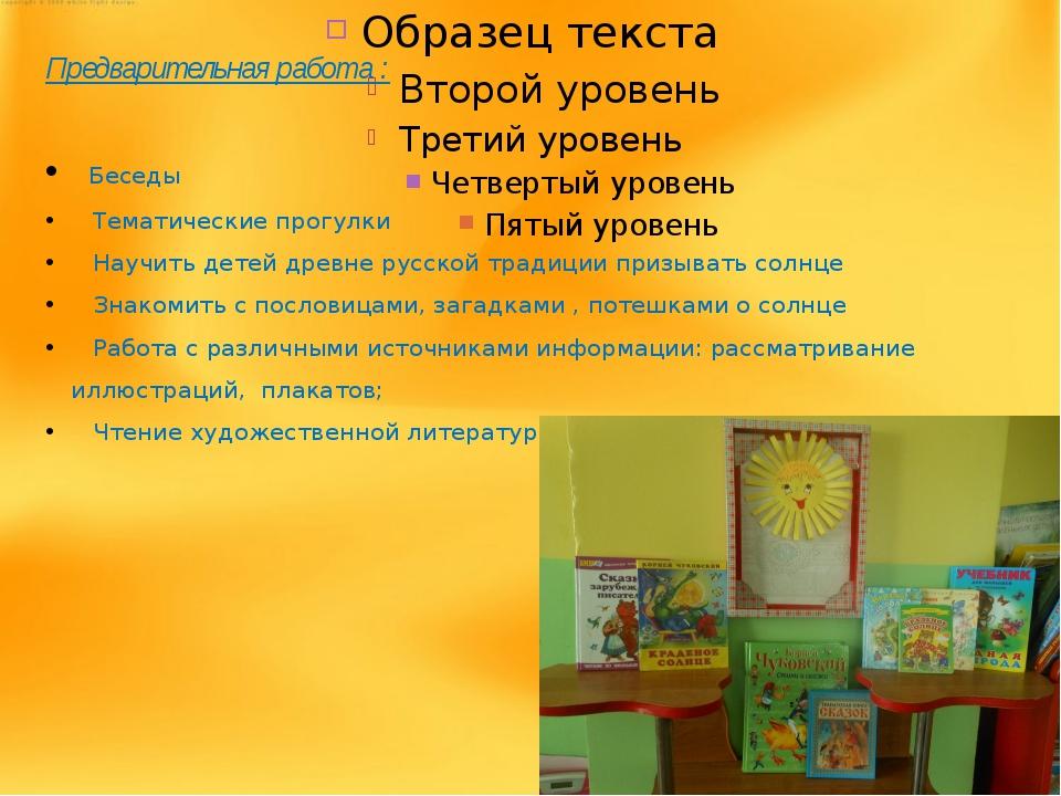 Предварительная работа : Беседы Тематические прогулки Научить детей древне р...