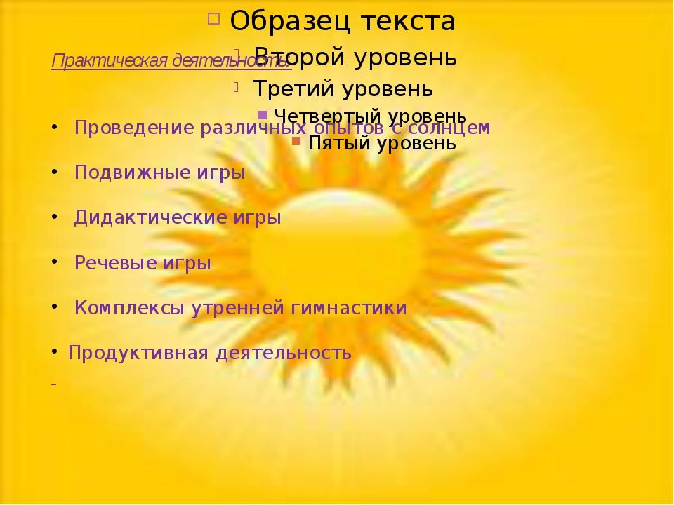Практическая деятельность: Проведение различных опытов с солнцем Подвижные и...