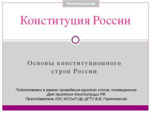 Основы конституционного строя России Конституция России Prezentacii.com Подго
