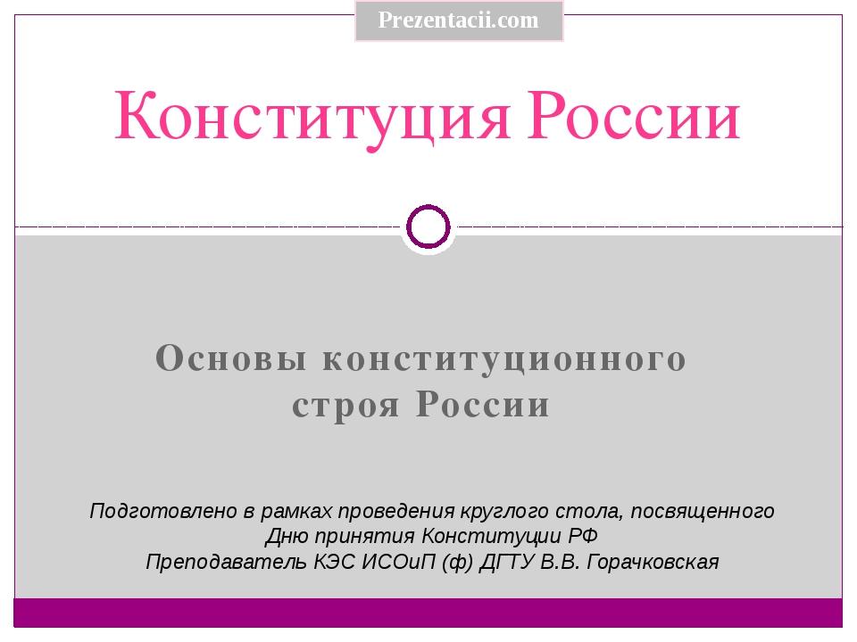 Основы конституционного строя России Конституция России Prezentacii.com Подго...