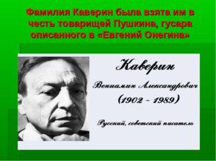 Фамилия Каверин была взята им в честь товарищей Пушкина, гусара описанного в