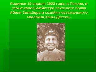 Родился 19 апреля 1902 года, в Пскове, в семье капельмейстера пехотного полка