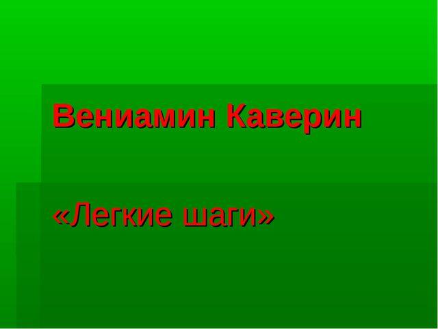 Вениамин Каверин «Легкие шаги»