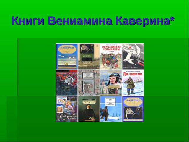 Книги Вениамина Каверина*