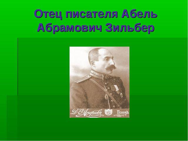 Отец писателя Абель Абрамович Зильбер