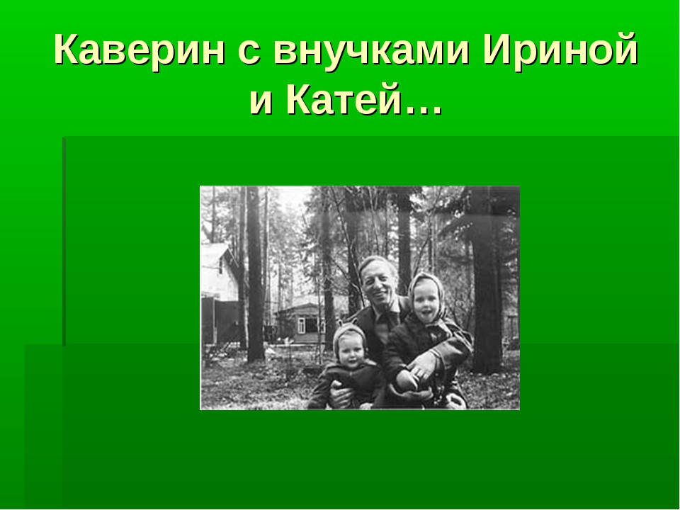 Каверин с внучками Ириной и Катей…