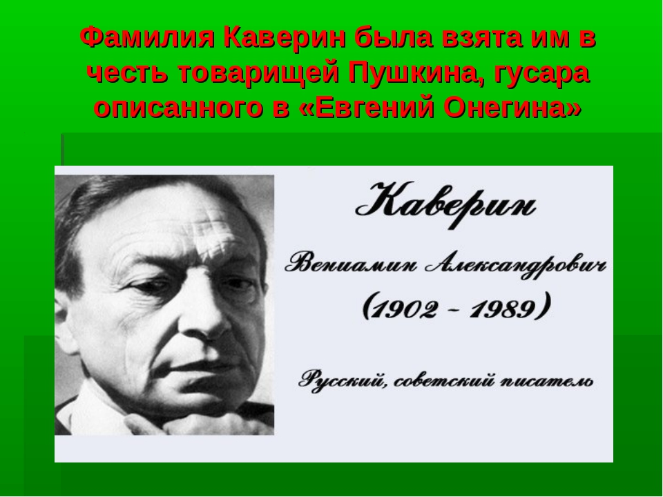 Фамилия Каверин была взята им в честь товарищей Пушкина, гусара описанного в...