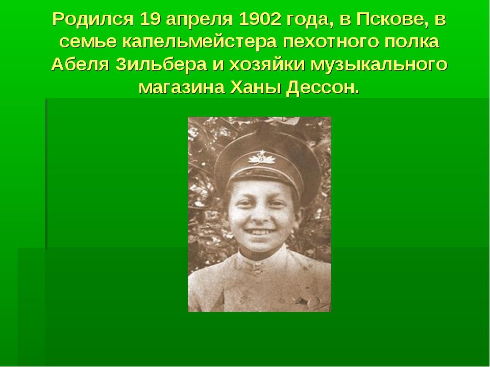 Родился 19 апреля 1902 года, в Пскове, в семье капельмейстера пехотного полка...