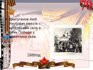 Джегутанов Аюб Якубович вместе с ветеранами села в День Победы у памятника с