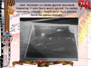 Аюб Якубович со своим другом Урусовым Хамзатом. У него было много друзей. Он