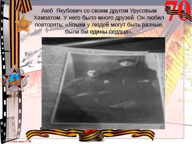Аюб Якубович со своим другом Урусовым Хамзатом. У него было много друзей. Он...