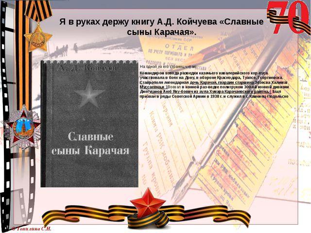 Я в руках держу книгу А.Д. Койчуева «Славные сыны Карачая». На одной из его с...