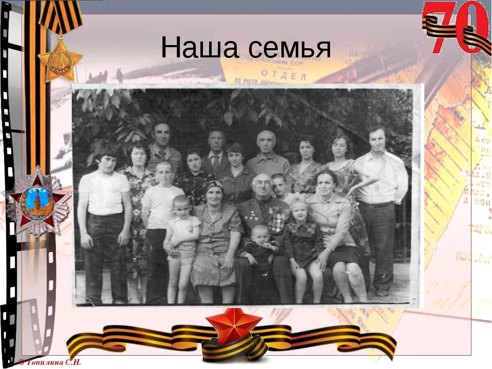 Наша семья © Топилина С.Н.