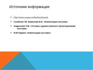 Источники информации http://www.vogue.ru/fashion/trends Гусейнов Г.М. Ермилов