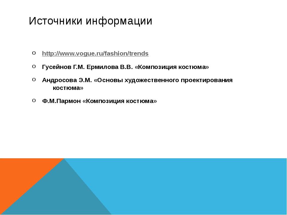 Источники информации http://www.vogue.ru/fashion/trends Гусейнов Г.М. Ермилов...