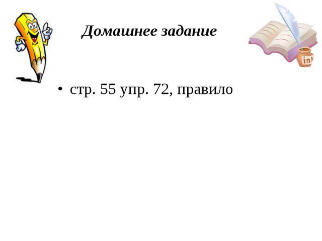 Домашнее задание стр. 55 упр. 72, правило