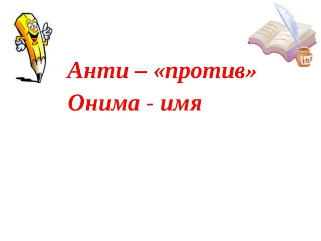 Анти – «против» Онима - имя