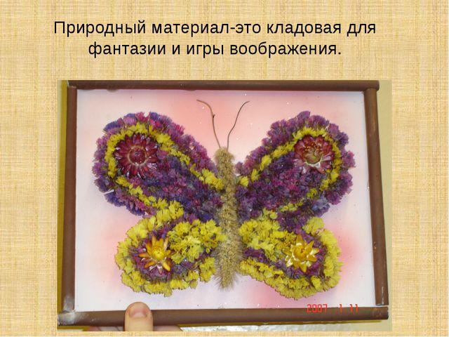 Природный материал-это кладовая для фантазии и игры воображения.