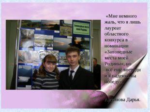 «Мне немного жаль, что я лишь лауреат областного конкурса в номинации «Запов