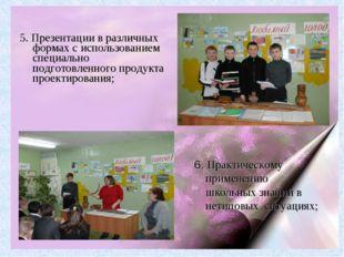 5. Презентации в различных формах с использованием специально подготовленного