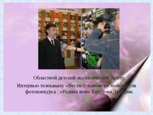 Областной детский экологический центр. Интервью телеканалу «Вести-Ульяновск»