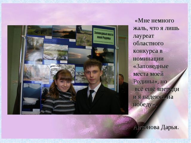«Мне немного жаль, что я лишь лауреат областного конкурса в номинации «Запов...