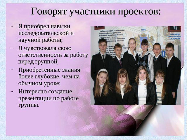 Говорят участники проектов: Я приобрел навыки исследовательской и научной ра...