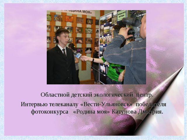 Областной детский экологический центр. Интервью телеканалу «Вести-Ульяновск»...