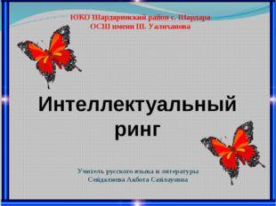ЮКО Шардаринский район с. Шардара ОСШ имени Ш. Уалиханова Учитель русского я