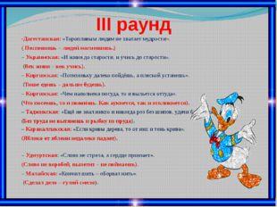 III раунд -Дагестанская: «Торопливым людям не хватает мудрости». ( Поспешишь