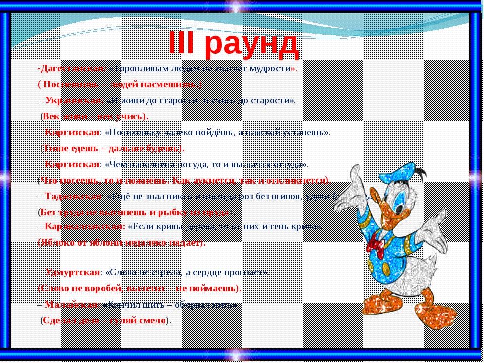 III раунд -Дагестанская: «Торопливым людям не хватает мудрости». ( Поспешишь...