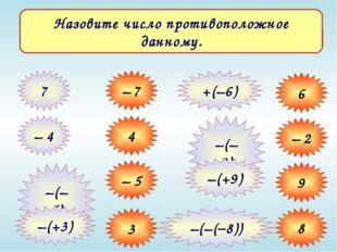7 – 7 – 4 4 –(–5) – 5 –(+3) 3 6 – 2 9 8 +(–6) –(–2) –(+9) –(–(–8)) Назовите ч
