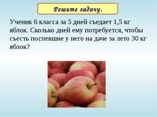 Ученик 6 класса за 5 дней съедает 1,5 кг яблок. Сколько дней ему потребуется