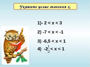 1)- 2 < х < 3 2) -7 < х < -1 3) -6,5 < х < 1 4) -2 < х < 1 Укажите целые знач