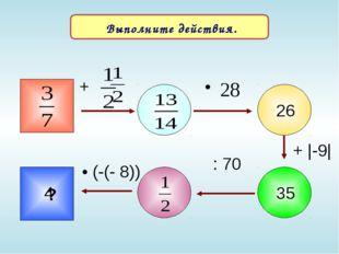 + • ? + |-9| : 70 • (-(- 8)) Выполните действия. 26 35 4