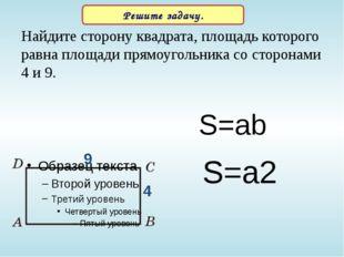 Найдите сторону квадрата, площадь которого равна площади прямоугольника со ст
